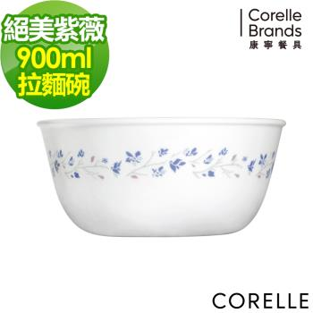 【美國康寧CORELLE】絕美紫薇900cc麵碗