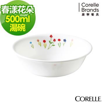 任-【美國康寧CORELLE】春漾花朵500ml湯碗