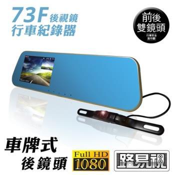 【路易視】73F DIY車牌式後鏡頭 後視鏡行車紀錄器(贈8G卡+配線組+夾線器)-快