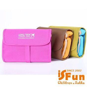 【iSFun】旅行專用*摺疊可拆組合化妝包/二色可選