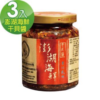 【hiway.澎湖海味】澎湖海鮮干貝醬(重辣)3罐裝-行動