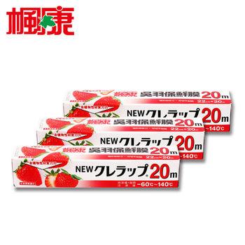 楓康 吳羽保鮮膜22cmX20m (3入組)