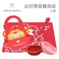 【MARCUS&MARCUS】幼兒學習餐具組-小獅粉