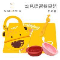 【MARCUS&MARCUS】幼兒學習餐具組-長頸鹿粉