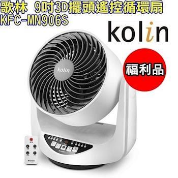 (福利品)  【Kolin歌林】9吋3D擺頭遙控循環扇KFC-MN906S