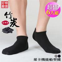 【好棉嚴選】竹炭健康機能 吸濕排汗 抗菌消臭 台灣製船型襪男短襪- 多色任選 6雙入