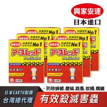 興家安速 水煙殺蟲劑20g (6入組)