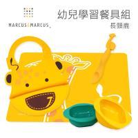 【MARCUS&MARCUS】幼兒學習餐具組-長頸鹿黃