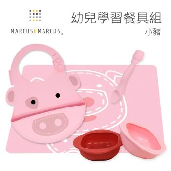 【MARCUS&MARCUS】幼兒學習餐具組-小豬粉