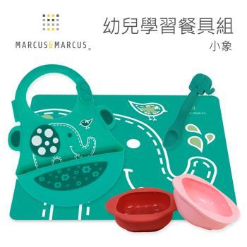 【MARCUS&MARCUS】幼兒學習餐具組-小象粉