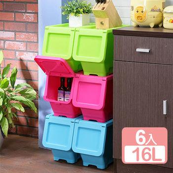《真心良品》馬卡龍輕鬆取可疊式收納箱6入(16L)
