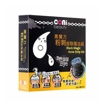 【coni beauty】黑魔力粉刺拔除魔法組(杏仁酸深層軟化水+黑竹炭拔除凝膠+嫩白調理露)