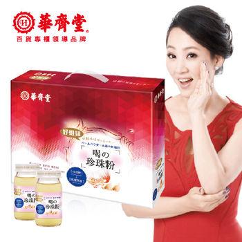 【華齊堂】喝的珍珠粉*1盒(60ml*30瓶/盒)
