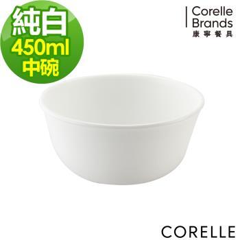 任-【美國康寧CORELLE】純白450ml中式碗