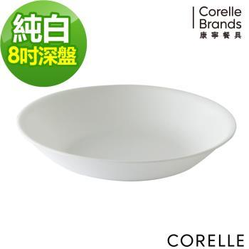 任-【美國康寧CORELLE】純白8吋深盤