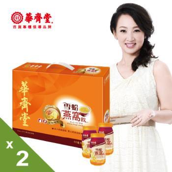 【華齊堂】雪蛤燕窩飲禮盒2盒(60ml*30瓶/盒)