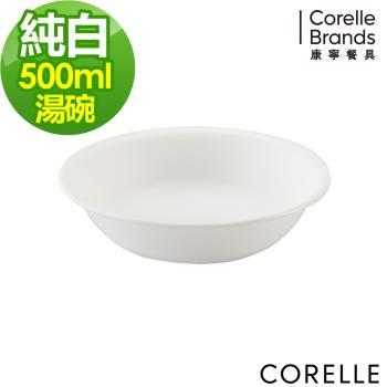 任-【美國康寧CORELLE】純白500cc湯碗