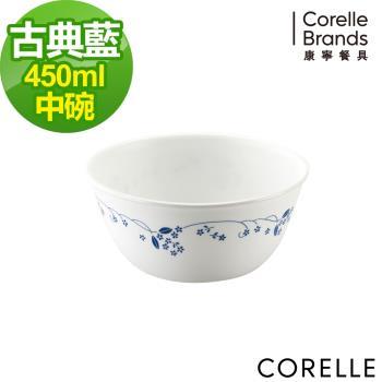 任-【美國康寧CORELLE】古典藍450ml中式碗