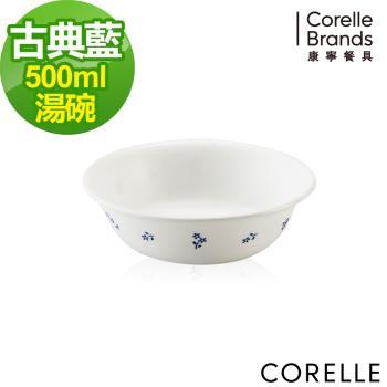 任-【美國康寧CORELLE】古典藍500cc湯碗
