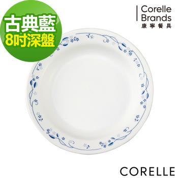 任-【美國康寧CORELLE】古典藍8吋深盤