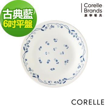 任-【美國康寧CORELLE】古典藍6吋平盤