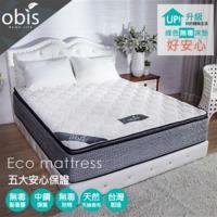 【obis】呵護系列-Diana天絲三線獨立筒床墊雙人特大6X7尺(25cm)