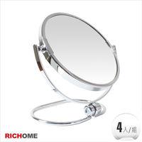 RICHOME 艾莉絲雙面摺疊鏡-4入