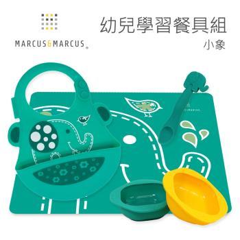 【MARCUS&MARCUS】幼兒學習餐具組-小象黃