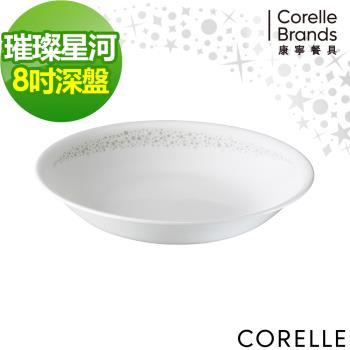 任-【美國康寧CORELLE】璀璨星河8吋深盤