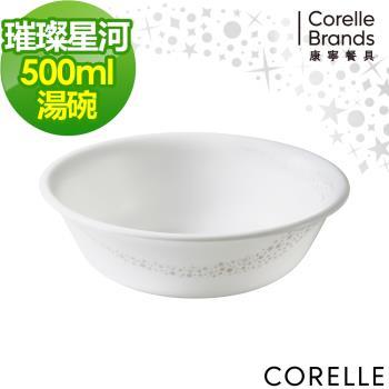 任-【美國康寧CORELLE】璀璨星河500ml湯碗