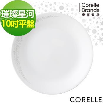 任-【美國康寧CORELLE】璀璨星河10吋平盤