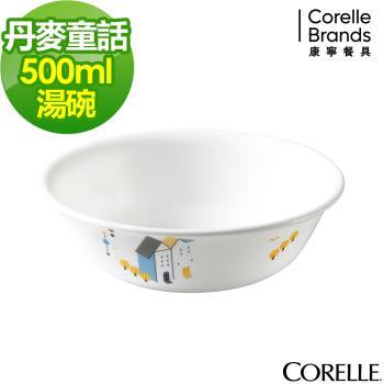 【美國康寧CORELLE】丹麥童話500ml湯碗