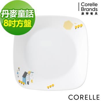 任-【美國康寧CORELLE】丹麥童話方型8吋平盤