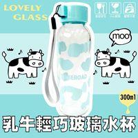 【台灣製造】乳牛輕巧玻璃杯 300ml