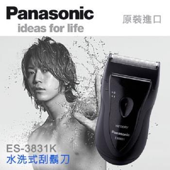 『Panasonic』☆國際牌單刀水洗刮鬍刀ES-3831