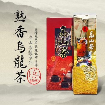 【允芳茶園】手摘奢華冠軍茶區 熟香烏龍茶 (300g)