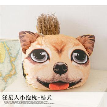 汪星人小抱枕-棕犬