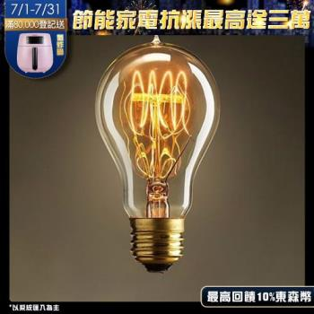 【光的魔法師 Magic Light】愛迪生燈泡110v 個性創意藝術懷舊經典白熾鎢絲燈泡(兩入裝)