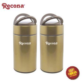 日本Recona 不鏽鋼真空燜燒提鍋1L 2入組