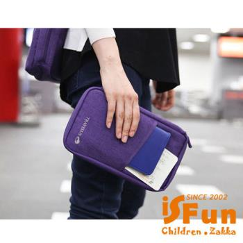 【iSFun】出國差旅*加大護照證件手拿包/四色可選