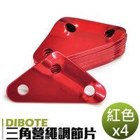 DIBOTE 鋁合金營繩調節片1組4入
