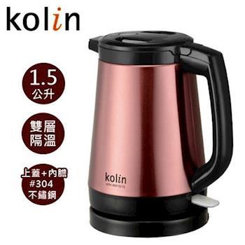 (福利品)【Kolin 歌林】1.5公升-防傾倒隔溫快煮壼 KPK-MN1527S / 高質感烤漆