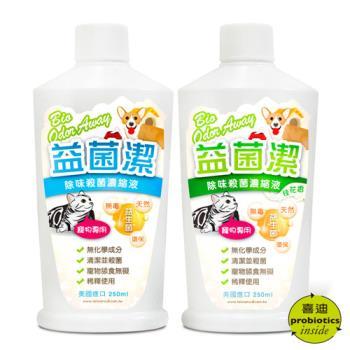 【益菌潔】居家清潔 除味殺菌濃縮液(寵物專用) 原味+桂花香