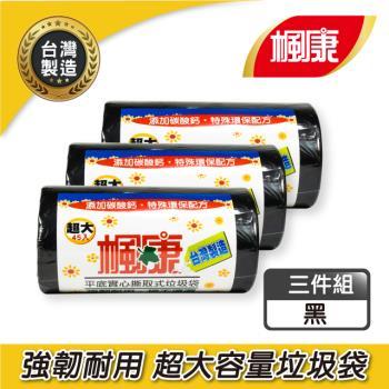 楓康 撕取式環保超大垃圾袋45張3入組(黑色/3入)