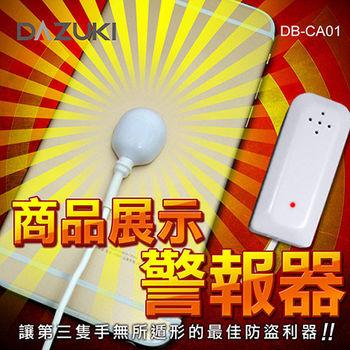 DAZUKI 商品展示防盜警報器 DB-CA01