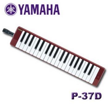 【YAMAHA 日本品牌】山葉 37鍵口風琴 (P-37D)