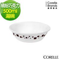 任-【美國康寧CORELLE】繽紛巧克力500ml湯碗