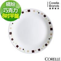 任-【美國康寧CORELLE】繽紛巧克力8吋平盤