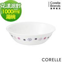任-【美國康寧CORELLE】花漾派對1000ml湯碗