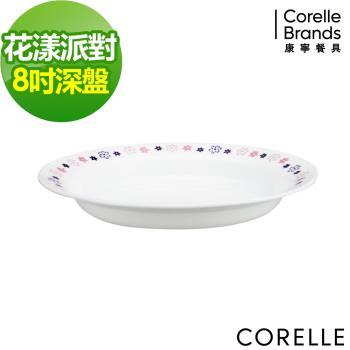 任-【美國康寧CORELLE】花漾派對8吋深盤